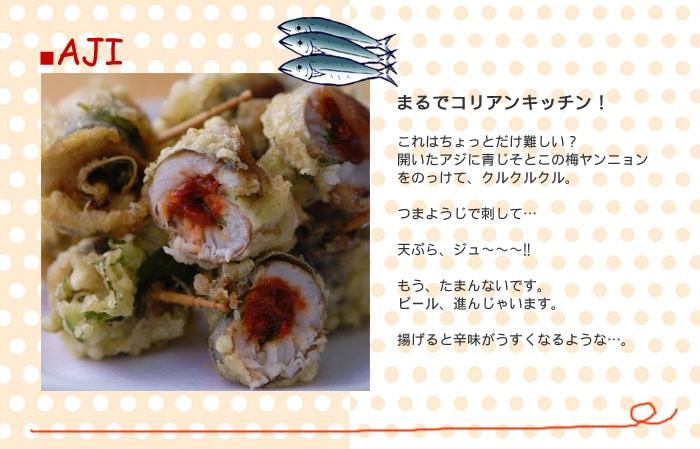 もう気分はコリアンキッチン!<鰺(アジ)と梅キムチのクルクル天ぷら>