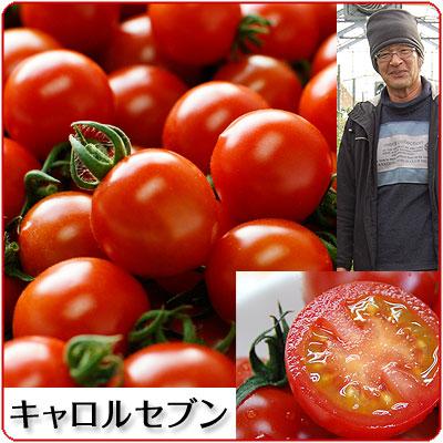こだわりのミニトマト キャロルセブン