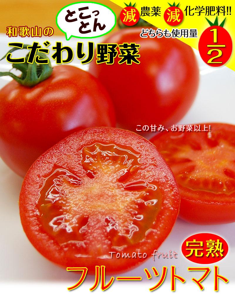 和歌山のこだわりフルーツトマト