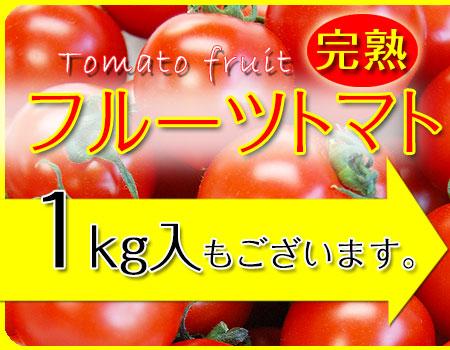 フルーツトマト 1kg入りもございます。