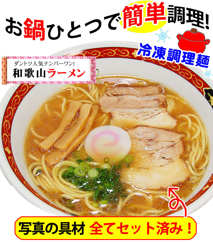 お鍋一つで簡単調理!冷凍調理麺 「和歌山ラーメン」うれしい具材付き