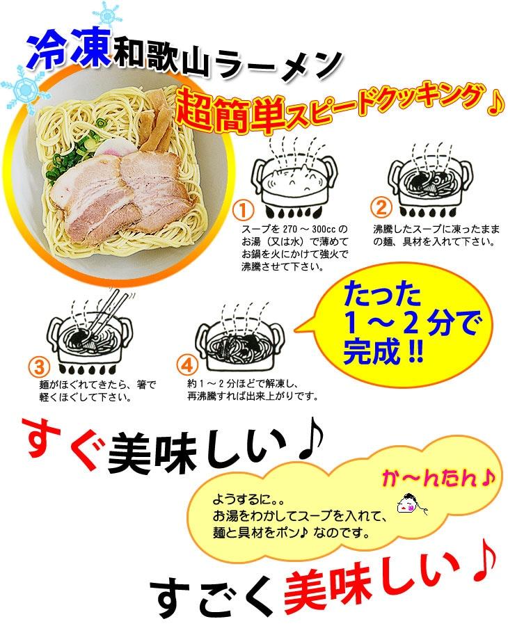 たった1〜2分で本格和歌山ラーメンが完成!