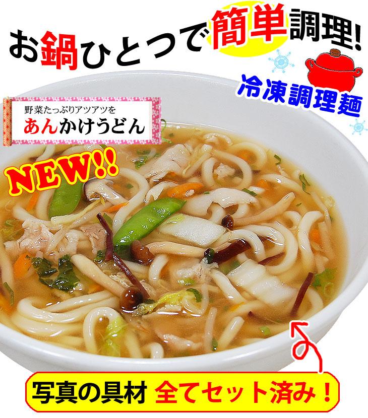 お鍋一つで簡単調理!冷凍調理麺 「あんかけうどん」うれしい具材付き