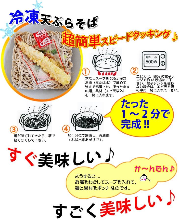 たった1〜2分で美味しい天ぷらそばが完成!