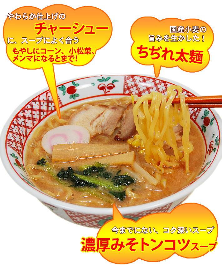 チャーシュや具在♪ちぢれ太麺♪濃厚みそトンコツスープがとっても美味しい!!