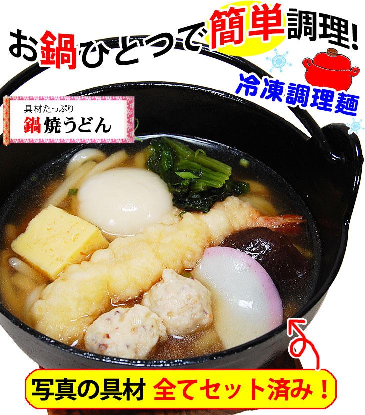 お鍋一つで簡単調理!冷凍調理麺 「鍋焼きうどん」うれしい具材付き