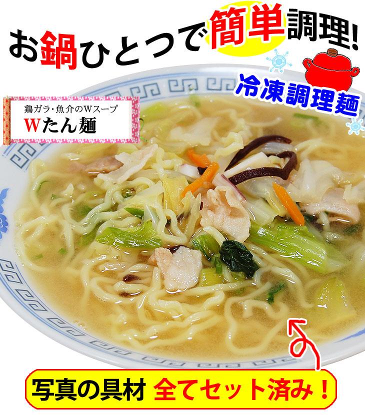 お鍋一つで簡単調理!冷凍調理麺 「Wたん麺」うれしい具材付き