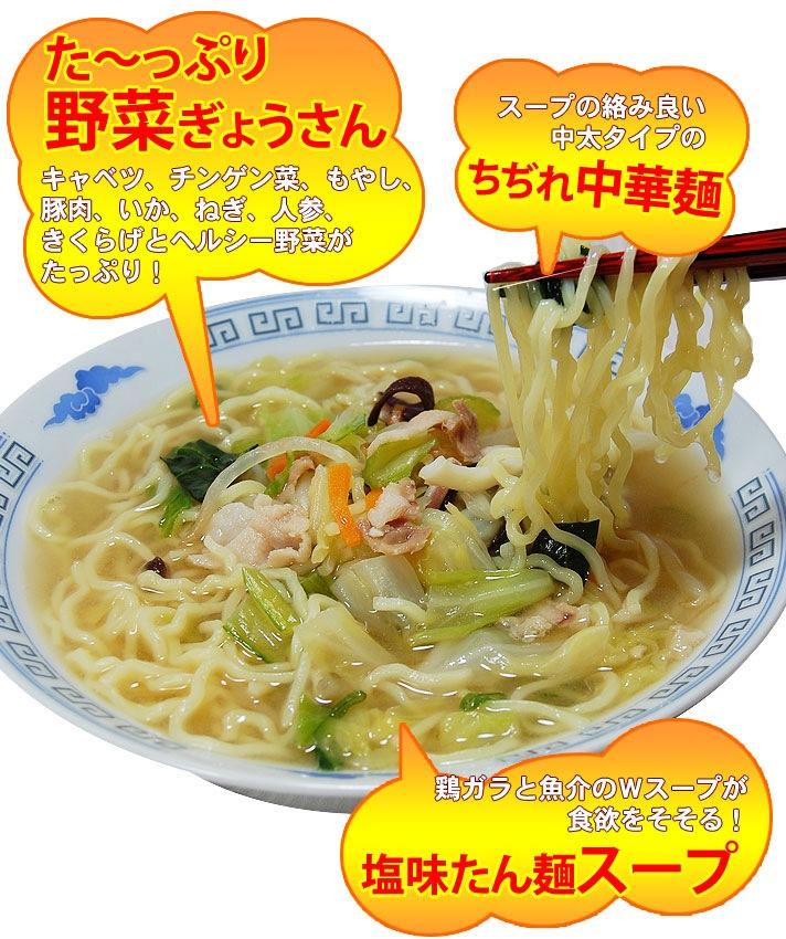 具たっぷり♪つるみ良い中太ちぢれ麺♪塩味たん麺スープが美味しい♪