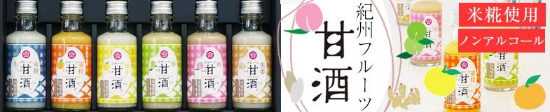 米糀使用 フルーツ甘酒 ノンアルコール