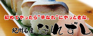 紀州名産のなれずし。和歌山県では普通に食べられている郷土料理。あなたは、早なれ?中なれ?それとも、、本なれ?