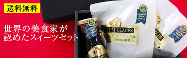 国際優秀味覚賞受賞!梅グラッセ 梅蜜セット