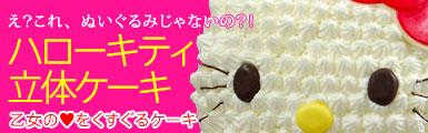 ぬいぐるみじゃない?!もらったことを自慢できる♪乙女のハートをくすぐるキティちゃんの立体ケーキです。