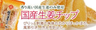 国産生姜糖 生姜チップ