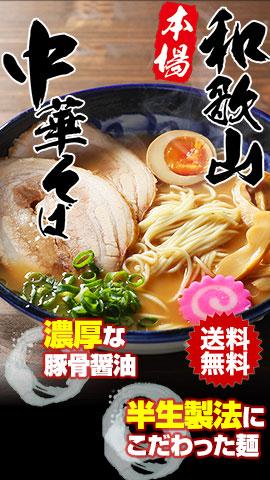濃厚!豚骨醤油スープの和歌山ラーメン