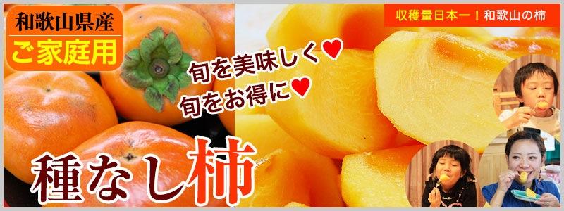 たねなし柿