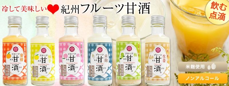 紀州フルーツ甘酒