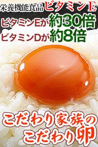 新鮮!こだわり卵