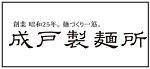 成戸製麺所