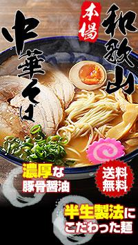 元祖!和歌山ラーメン 濃厚豚骨醤油の美味しいラーメン
