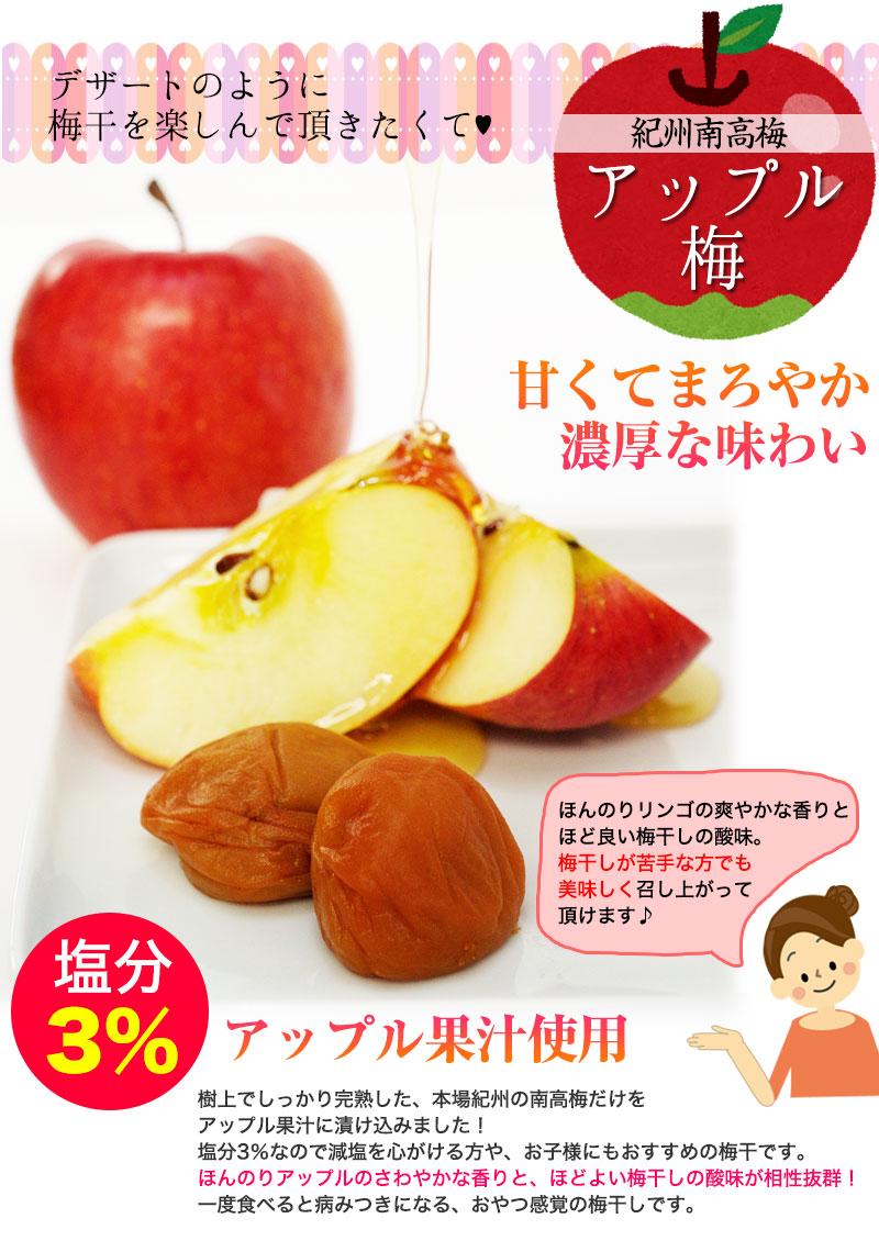 アップル梅干し。甘くてまろやか。濃厚な味わい。