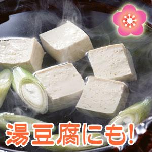 湯豆腐にも美味しい!