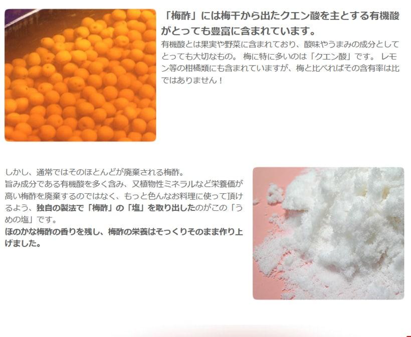 うめの塩製造工程