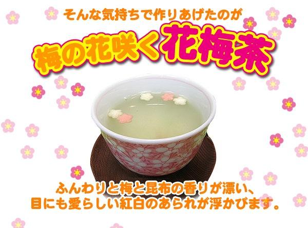ふんわりと梅と昆布の香りが広がる花梅茶