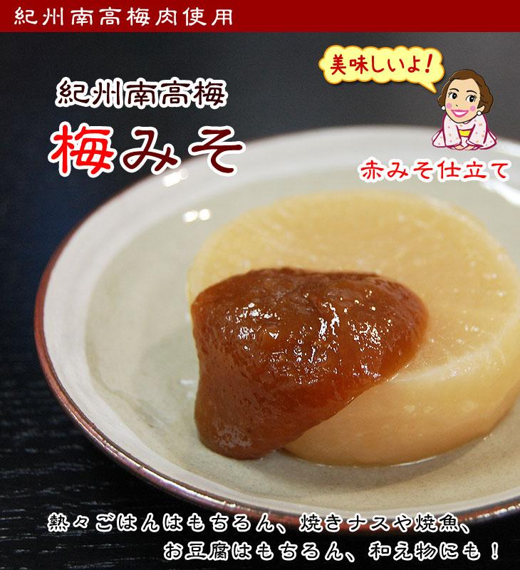 紀州梅みそ 〜和食の万能調味料〜