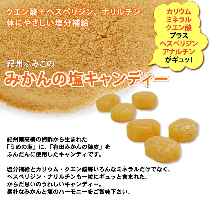 みかんの塩キャンディ