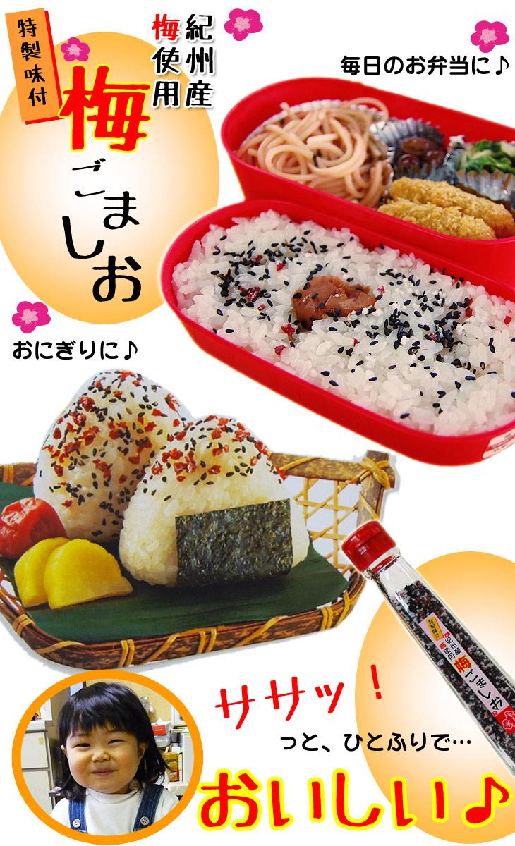 梅ごましお(胡麻塩) 紀州産梅肉使用