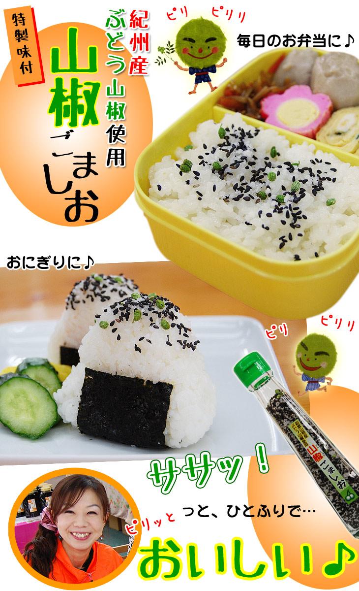 山椒ごましお(胡麻塩) 和歌山県産 山椒使用