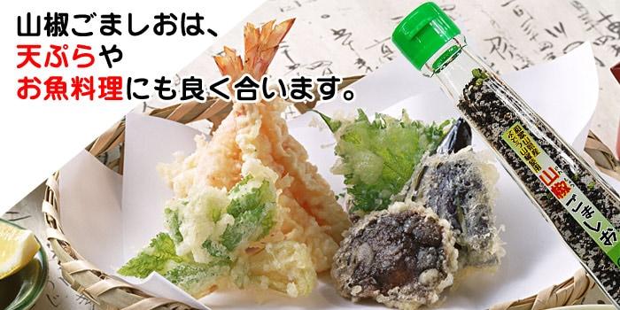 山椒ごま塩は、天ぷらのつけ塩や、魚料理にも良く合います。