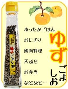 和歌山県産柚子ごま塩(ゆずごま塩)