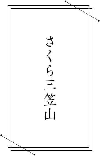 さくら三笠山