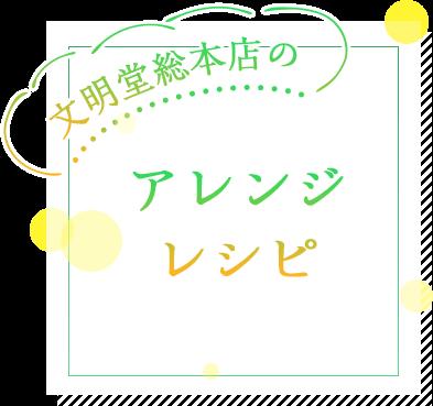 文明堂総本店のアレンジレシピ