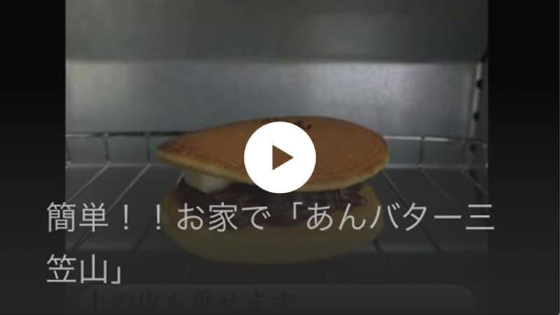 簡単お家で「あんバター三笠山」