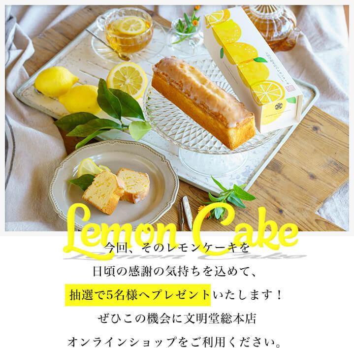レモンケーキを抽選で5名様へプレゼントします