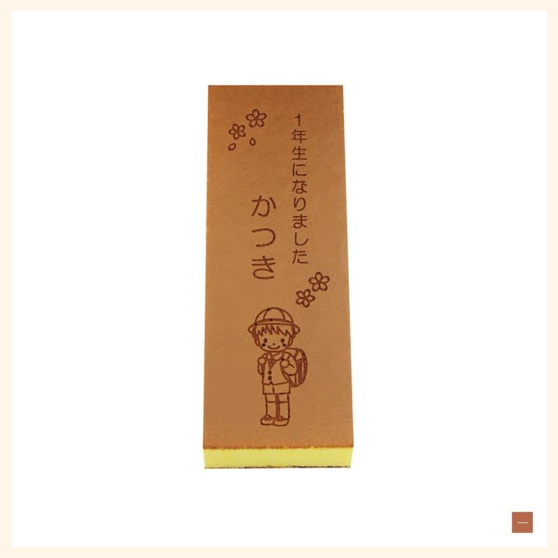 デザイン例:入学祝い長崎カステラ1号