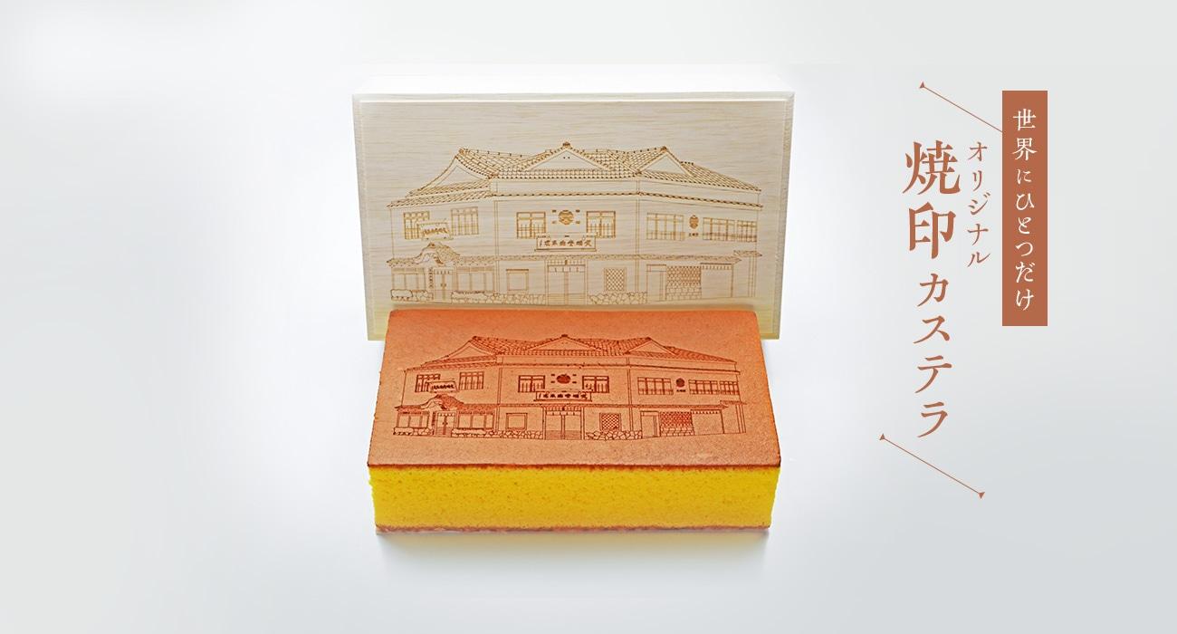 オリジナル焼印カステラ
