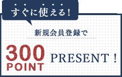 300 POINT PRESENT!