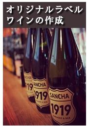 オリジナルラベルワインを作成