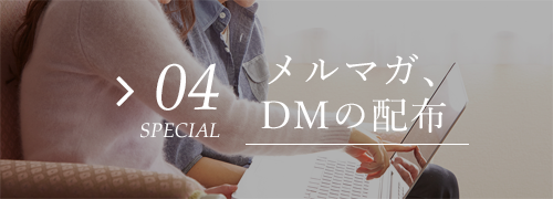 4.メルマガ、DMの対応
