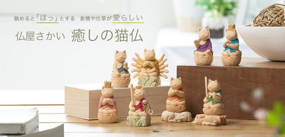 猫仏 | 本格仏像の仏像ワールド