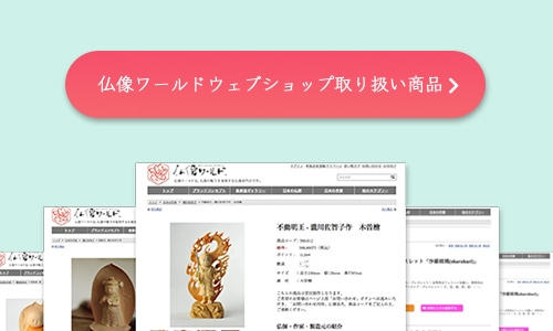 仏像ワールドウェブショップ取り扱い商品