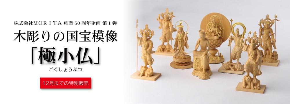 木彫りの国宝模像『極小仏』