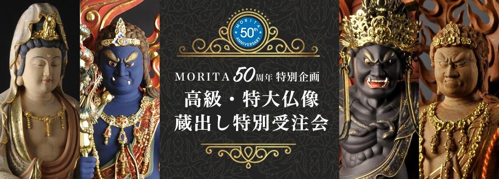 MORITA50周年12月キャンペーン