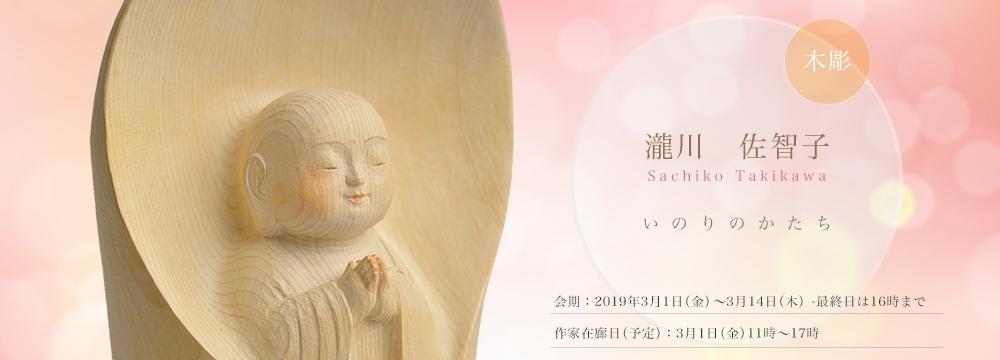 瀧川佐智子作品展