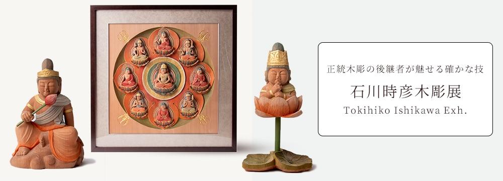 石川時彦木彫展