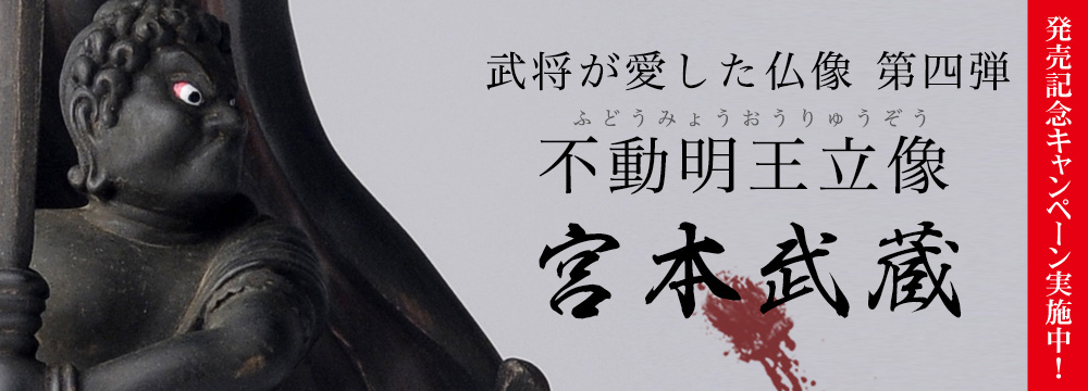 宮本武蔵 不動明王立像