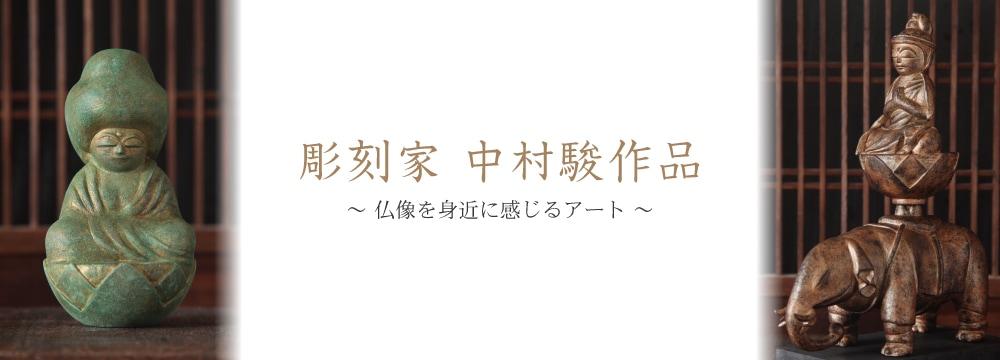 中村駿作品